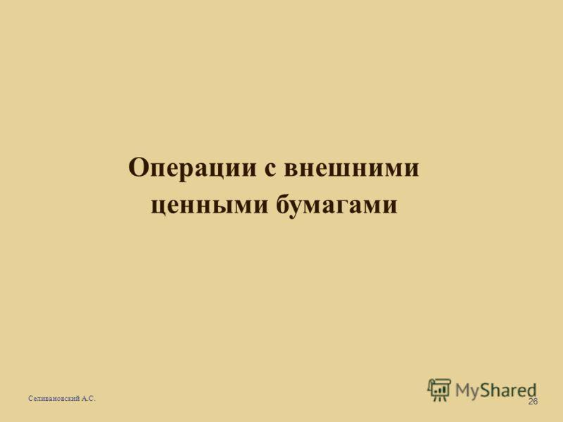 26 Селивановский А.С. Операции с внешними ценными бумагами