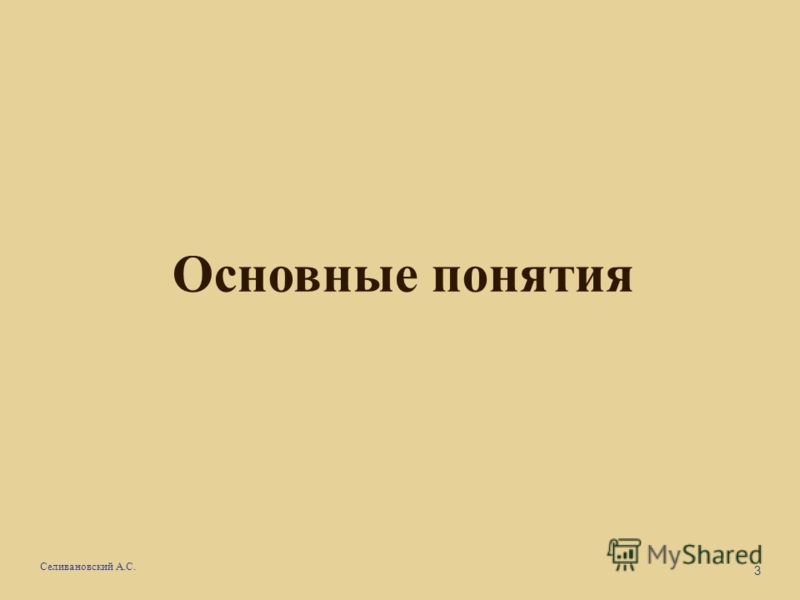 3 Селивановский А.С. Основные понятия
