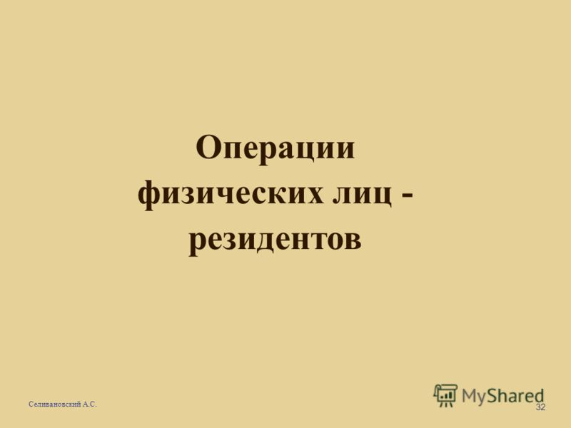 32 Селивановский А.С. Операции физических лиц - резидентов