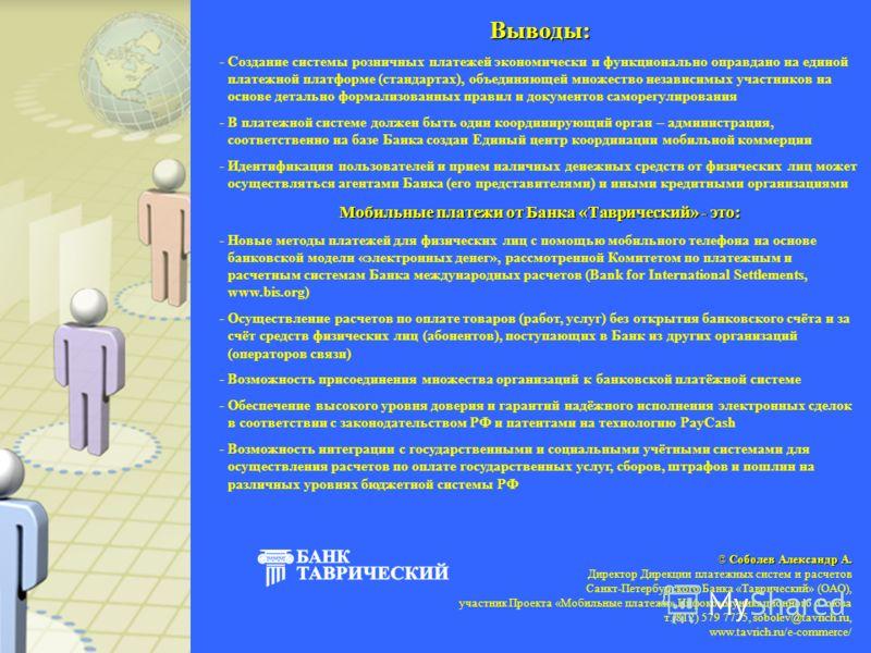 Выводы: -Создание системы розничных платежей экономически и функционально оправдано на единой платежной платформе (стандартах), объединяющей множество независимых участников на основе детально формализованных правил и документов саморегулирования -В