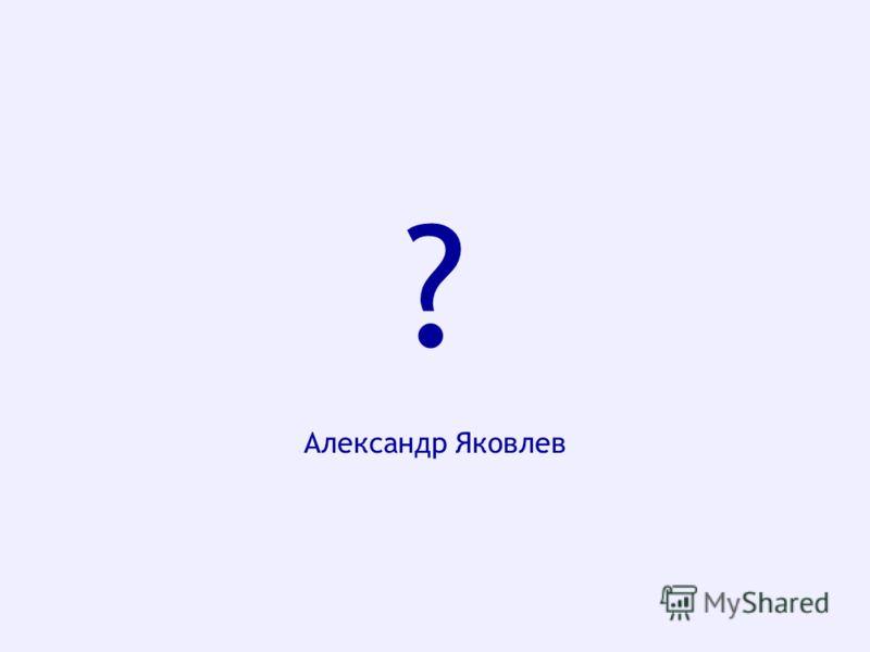 Александр Яковлев ?