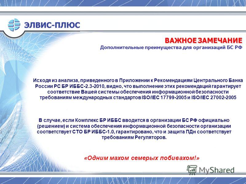 «Одним махом семерых побивахом!» Исходя из анализа, приведенного в Приложении к Рекомендациям Центрального Банка России РС БР ИББС-2.3-2010, видно, что выполнение этих рекомендаций гарантирует соответствие Вашей системы обеспечения информационной без