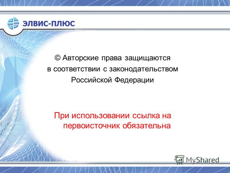 © Авторские права защищаются в соответствии с законодательством Российской Федерации При использовании ссылка на первоисточник обязательна
