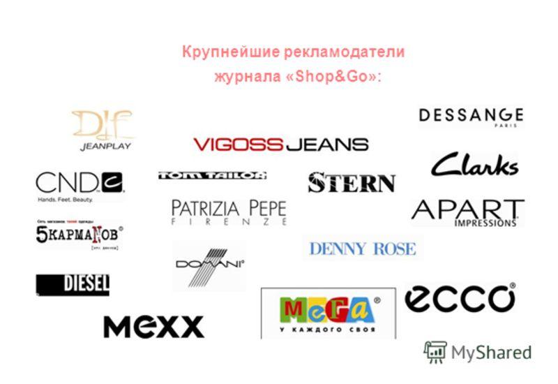 Крупнейшие рекламодатели журнала «Shop&Go»: