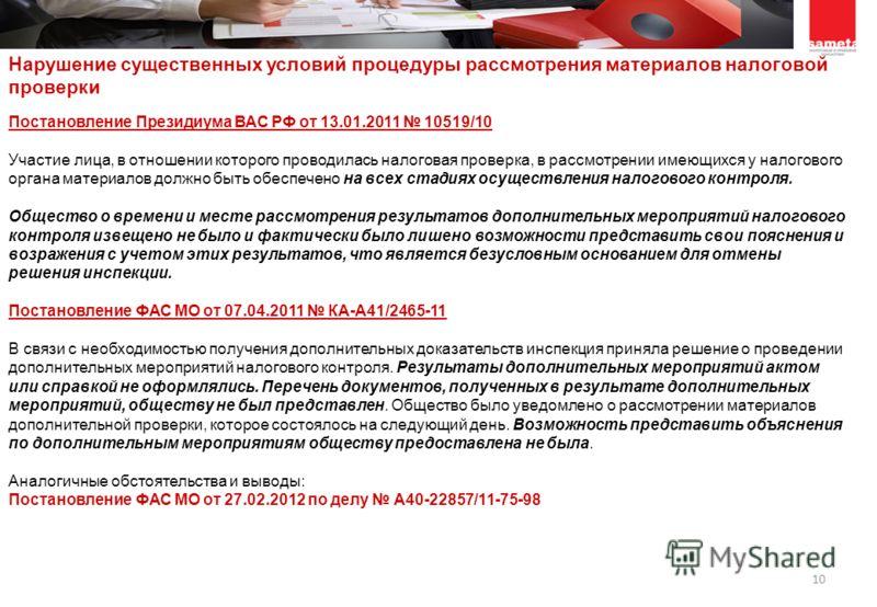 10 Постановление Президиума ВАС РФ от 13.01.2011 10519/10 Участие лица, в отношении которого проводилась налоговая проверка, в рассмотрении имеющихся у налогового органа материалов должно быть обеспечено на всех стадиях осуществления налогового контр