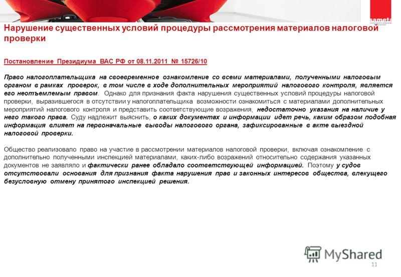 Постановление Президиума ВАС РФ от 08.11.2011 15726/10 Право налогоплательщика на своевременное ознакомление со всеми материалами, полученными налоговым органом в рамках проверок, в том числе в ходе дополнительных мероприятий налогового контроля, явл