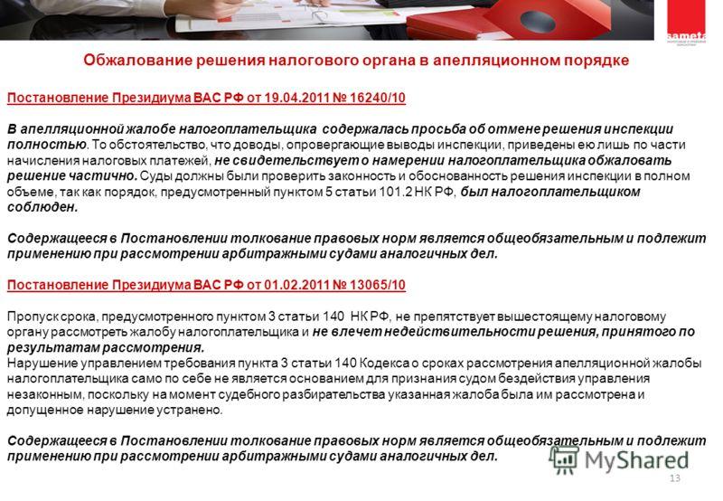 13 Постановление Президиума ВАС РФ от 19.04.2011 16240/10 В апелляционной жалобе налогоплательщика содержалась просьба об отмене решения инспекции полностью. То обстоятельство, что доводы, опровергающие выводы инспекции, приведены ею лишь по части на