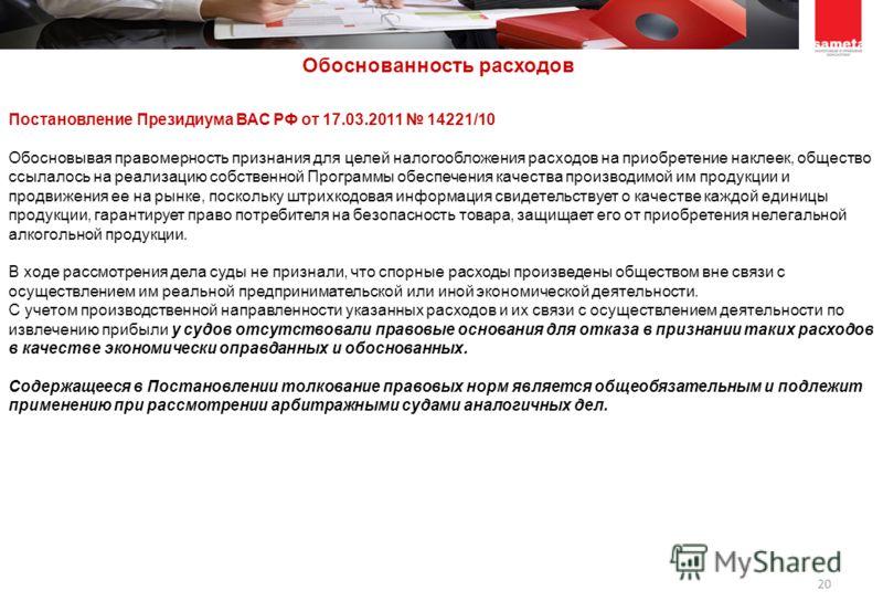 20 Постановление Президиума ВАС РФ от 17.03.2011 14221/10 Обосновывая правомерность признания для целей налогообложения расходов на приобретение наклеек, общество ссылалось на реализацию собственной Программы обеспечения качества производимой им прод