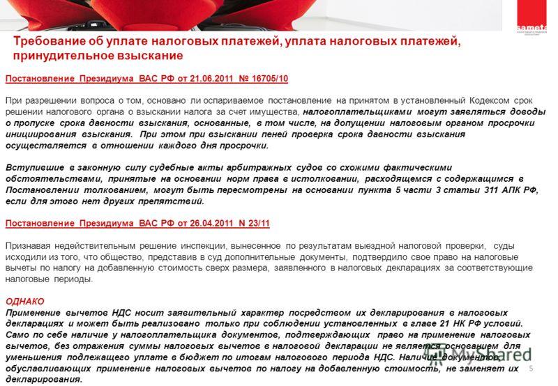 Постановление Президиума ВАС РФ от 21.06.2011 16705/10 При разрешении вопроса о том, основано ли оспариваемое постановление на принятом в установленный Кодексом срок решении налогового органа о взыскании налога за счет имущества, налогоплательщиками