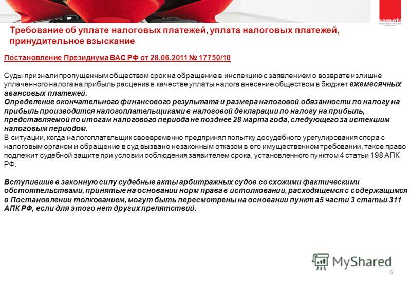 Постановление Президиума ВАС РФ от 28.06.2011 17750/10 Суды признали пропущенным обществом срок на обращение в инспекцию с заявлением о возврате излишне уплаченного налога на прибыль расценив в качестве уплаты налога внесение обществом в бюджет ежеме