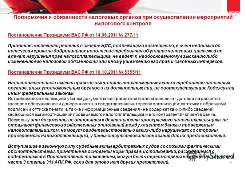 9 Постановление Президиума ВАС РФ от 14.06.2011 277/11 Принятие инспекцией решений о зачете НДС, подлежащего возмещению, в счет недоимки до истечения срока на добровольное исполнение требования об уплате налоговых платежей не влечет нарушения прав на