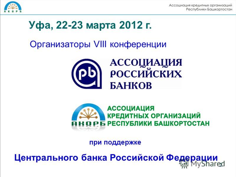 2 Организаторы VIII конференции при поддержке Центрального банка Российской Федерации Уфа, 22-23 марта 2012 г.