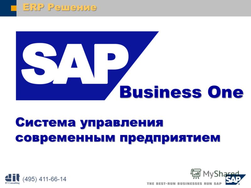 SAP AG 2003 BusinessOne Business One (495) 411-66-14 Системауправления современнымпредприятием Система управления современным предприятием ERP Решение