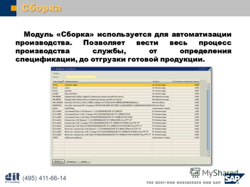 SAP AG 2003 Сборка Модуль «Сборка» используется для автоматизации производства. Позволяет вести весь процесс производства службы, от определения спецификации, до отгрузки готовой продукции. Модуль «Сборка» используется для автоматизации производства.