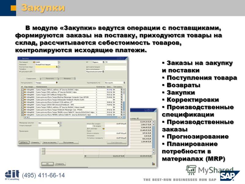 SAP AG 2003 Закупки В модуле «Закупки» ведутся операции с поставщиками, формируются заказы на поставку, приходуются товары на склад, рассчитывается себестоимость товаров, контролируются исходящие платежи. В модуле «Закупки» ведутся операции с поставщ