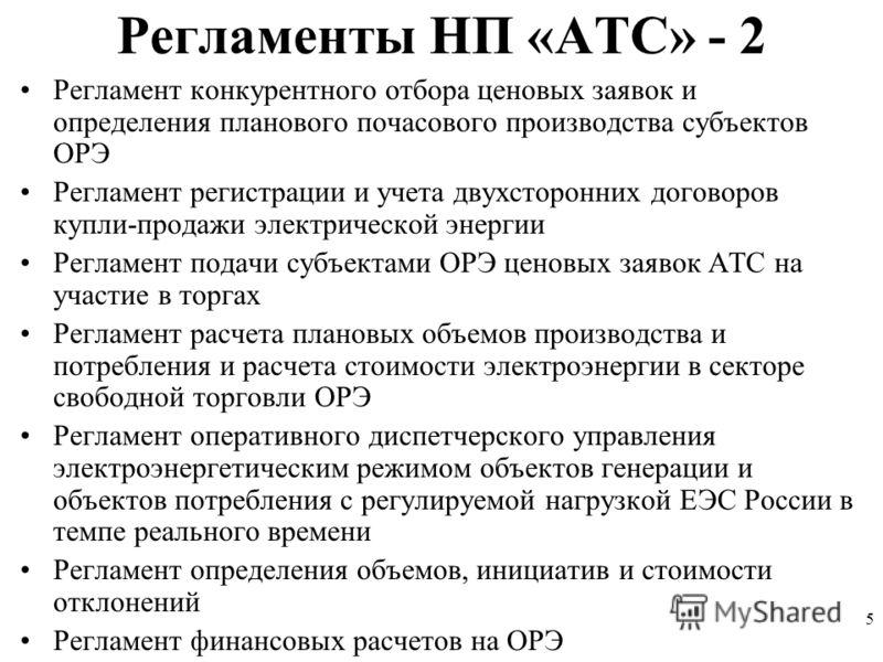 5 Регламенты НП «АТС» - 2 Регламент конкурентного отбора ценовых заявок и определения планового почасового производства субъектов ОРЭ Регламент регистрации и учета двухсторонних договоров купли-продажи электрической энергии Регламент подачи субъектам