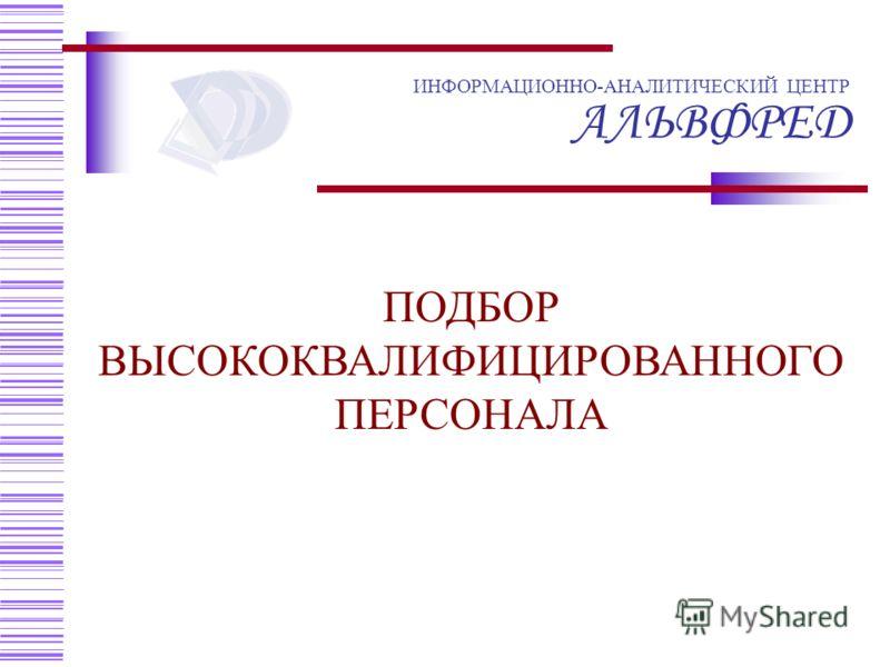 ИНФОРМАЦИОННО-АНАЛИТИЧЕСКИЙ ЦЕНТР АЛЬВФРЕД ПОДБОР ВЫСОКОКВАЛИФИЦИРОВАННОГО ПЕРСОНАЛА