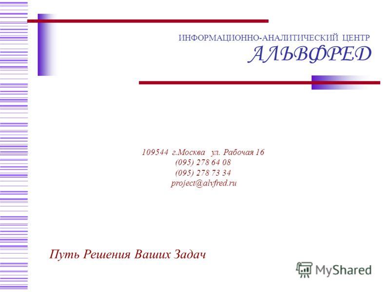 Путь Решения Ваших Задач 109544 г.Москва ул. Рабочая 16 (095) 278 64 08 (095) 278 73 34 project@alvfred.ru