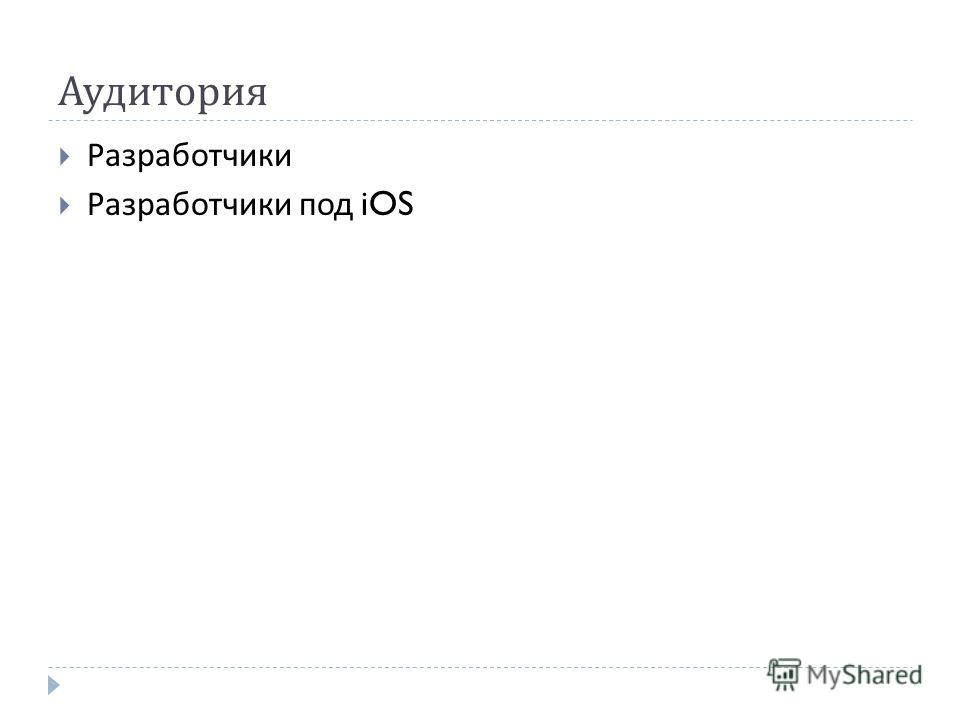 Аудитория Разработчики Разработчики под iOS