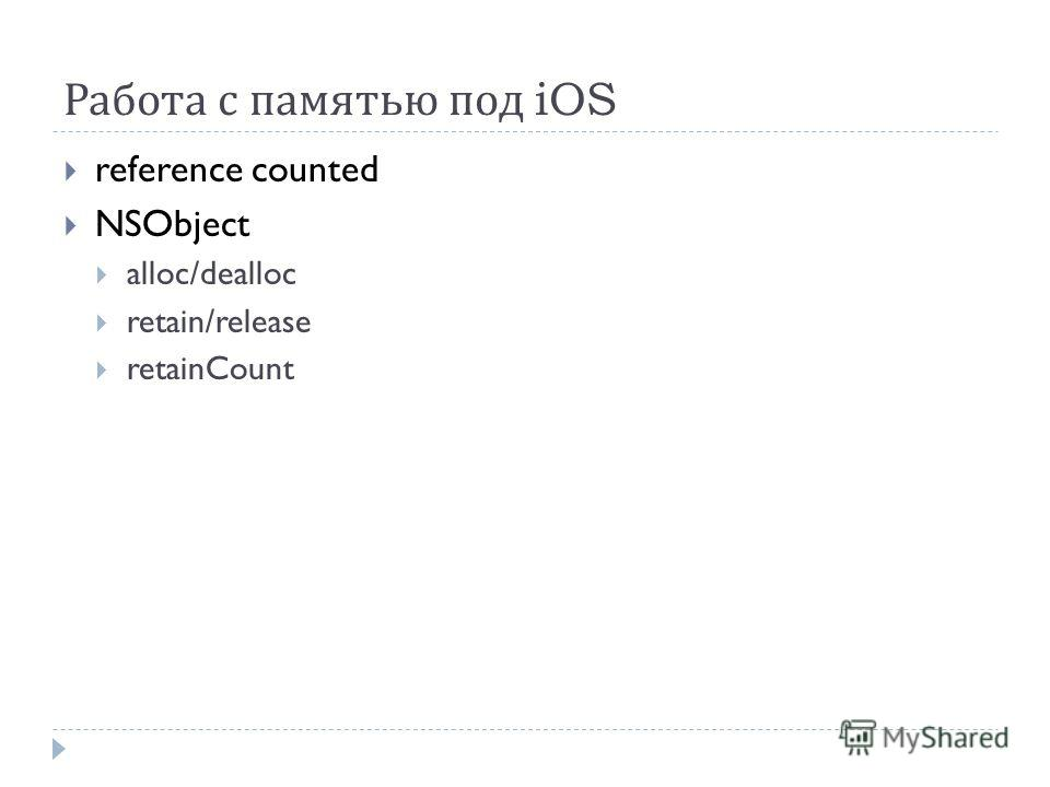 Работа с памятью под iOS reference counted NSObject alloc/dealloc retain/release retainCount