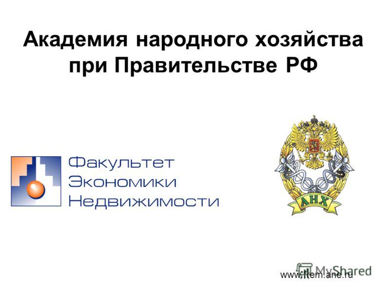 Академия народного хозяйства при Правительстве РФ www.frem.ane.ru