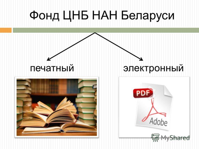 печатныйэлектронный Фонд ЦНБ НАН Беларуси