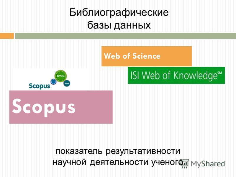 Библиографические базы данных Web of Science Scopus показатель результативности научной деятельности ученого