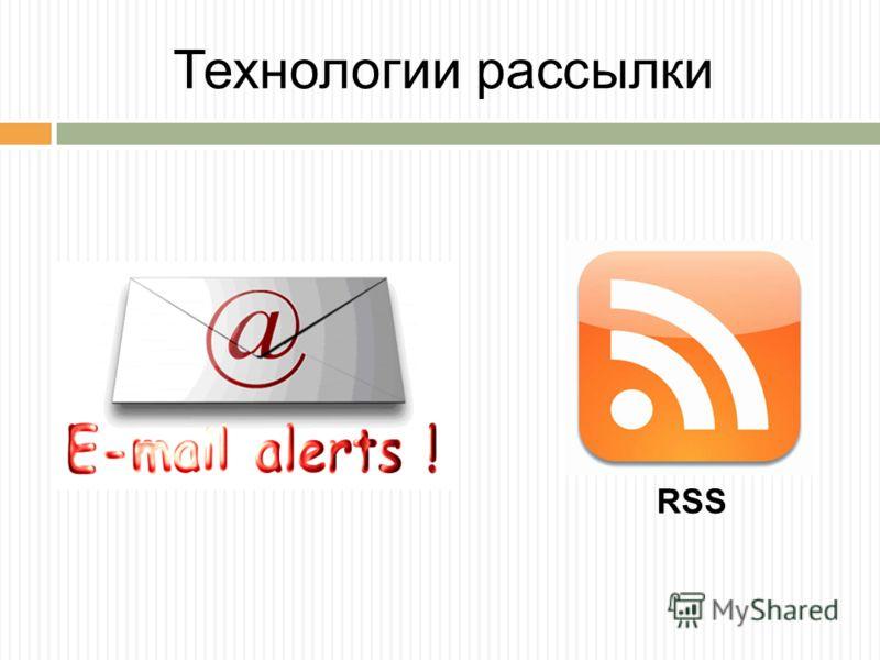 Технологии рассылки RSS