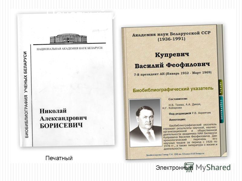 Печатный Электронный Печатный и электронный
