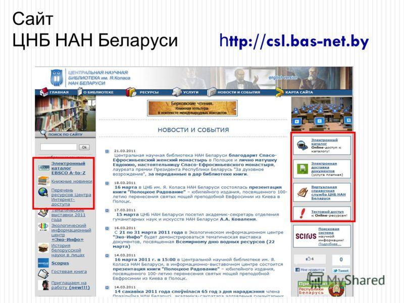 Сайт ЦНБ НАН Беларуси h ttp://csl.bas-net.by
