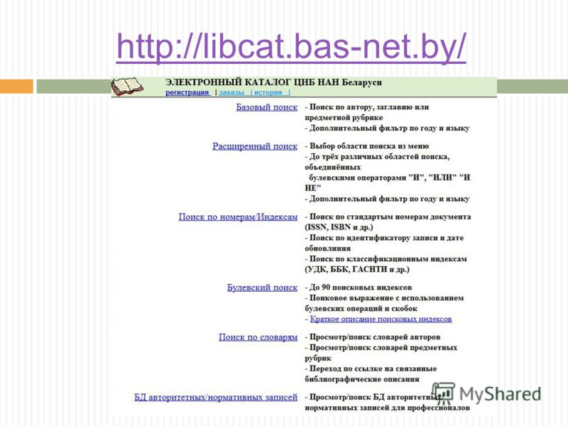http://libcat.bas-net.by/