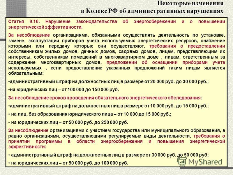 Некоторые изменения в Кодекс РФ об административных нарушениях Статья 9.16. Нарушение законодательства об энергосбережении и о повышении энергетической эффективности. За несоблюдение организациями, обязанными осуществлять деятельность по установке, з