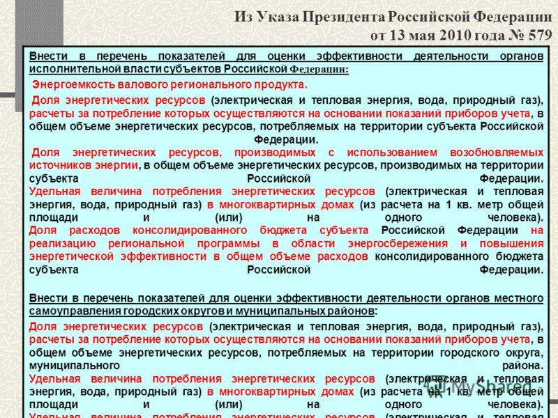 Из Указа Президента Российской Федерации от 13 мая 2010 года 579 Внести в перечень показателей для оценки эффективности деятельности органов исполнительной власти субъектов Российской Федерации: Энергоемкость валового регионального продукта. Доля эне