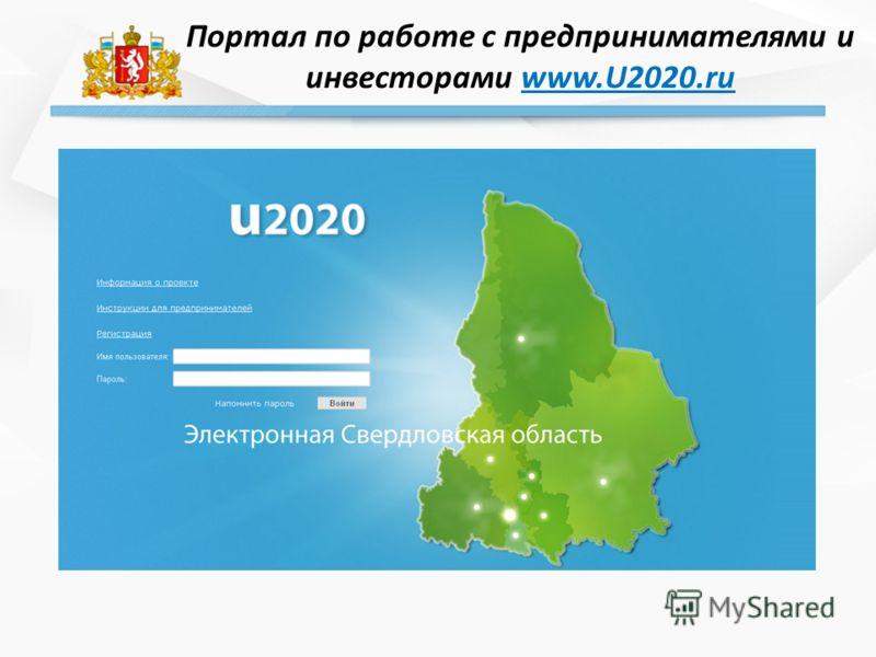 Портал по работе с предпринимателями и инвесторами www.U2020.ru