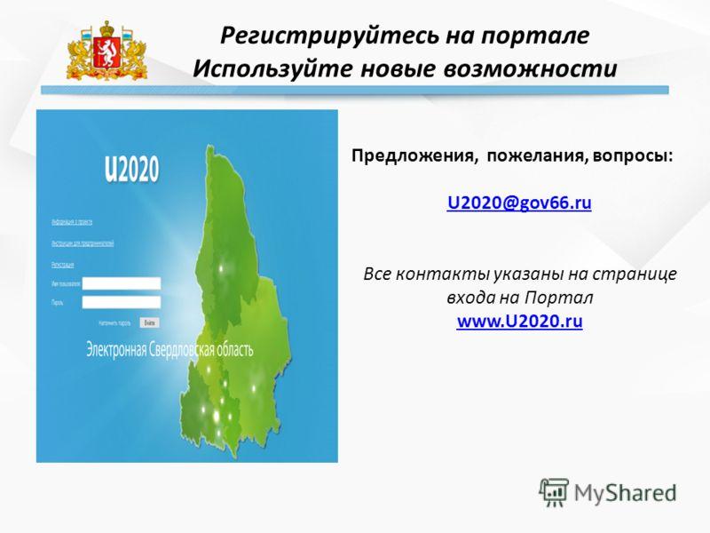 Регистрируйтесь на портале Используйте новые возможности Предложения, пожелания, вопросы: U2020@gov66.ru Все контакты указаны на странице входа на Портал www.U2020.ru