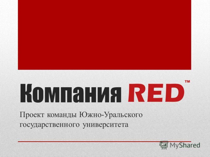 Компания Проект команды Южно-Уральского государственного университета