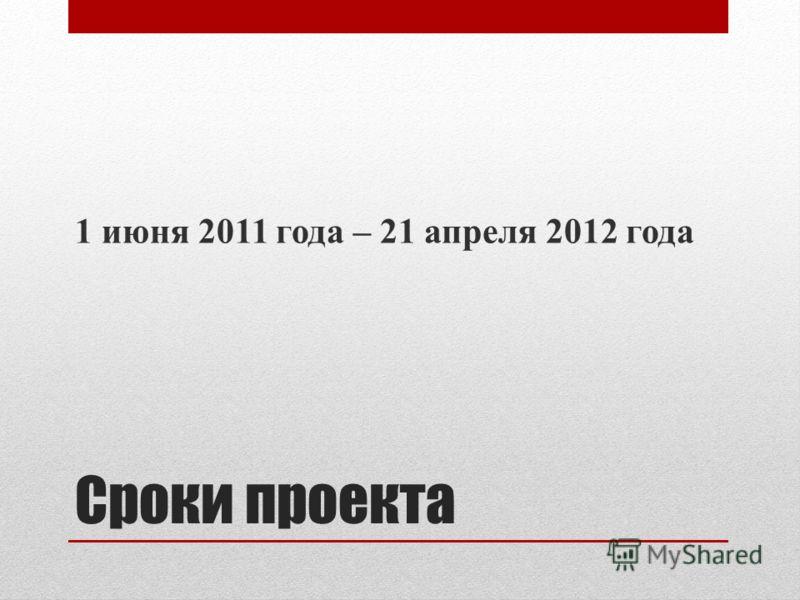 Сроки проекта 1 июня 2011 года – 21 апреля 2012 года