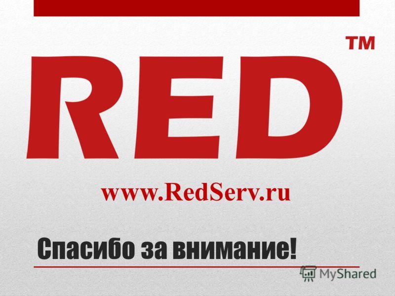 Спасибо за внимание! www.RedServ.ru