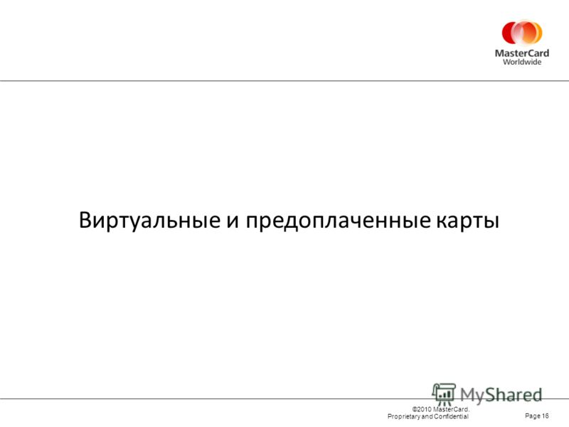 ©2010 MasterCard. Proprietary and Confidential Page 16 Виртуальные и предоплаченные карты