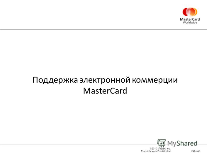 ©2010 MasterCard. Proprietary and Confidential Page 32 Поддержка электронной коммерции MasterCard