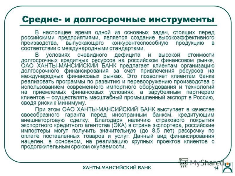 14 Средне- и долгосрочные инструменты В настоящее время одной из основных задач, стоящих перед российскими предприятиями, является создание высокоэффективного производства, выпускающего конкурентоспособную продукцию в соответствии с международными ст