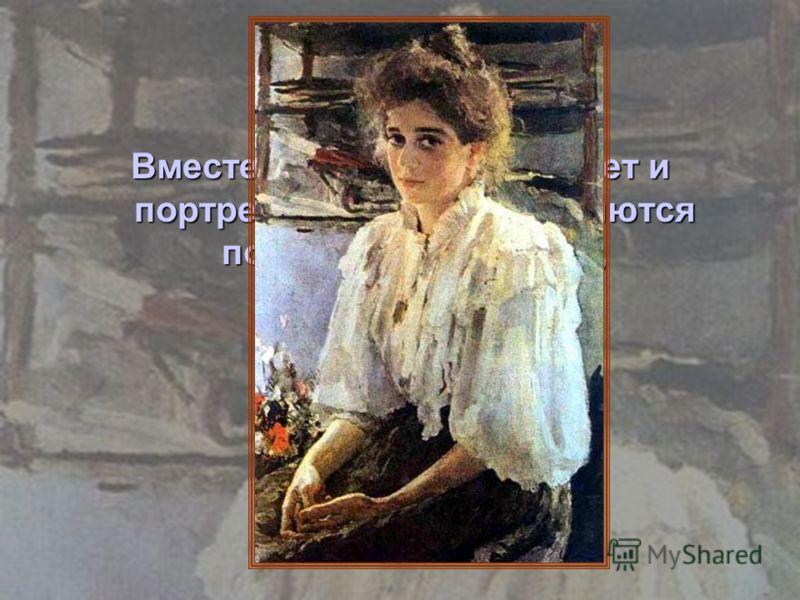 Вместе с тем он продолжает и портретный жанр - появляются портреты О.Орловой,