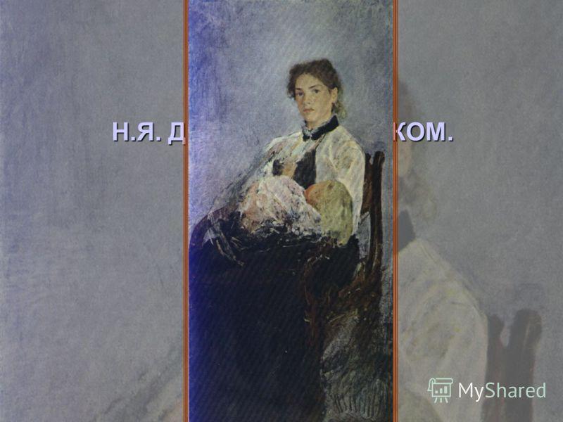 Н.Я. ДЕРВИЗ С РЕБЕНКОМ. 1889 г.