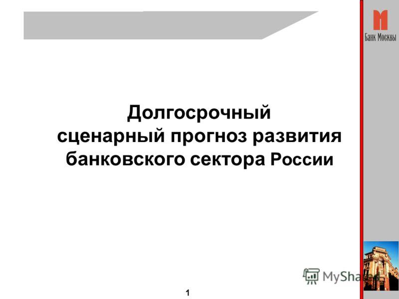 1 Долгосрочный сценарный прогноз развития банковского сектора России