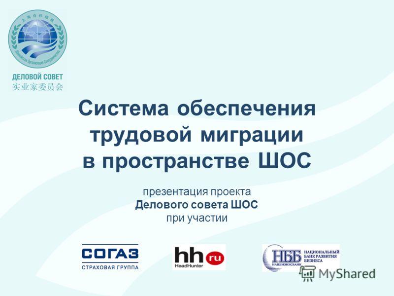 Система обеспечения трудовой миграции в пространстве ШОС презентация проекта Делового совета ШОС при участии