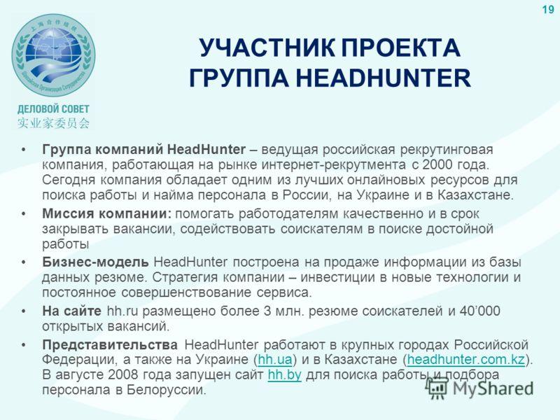 УЧАСТНИК ПРОЕКТА ГРУППА HEADHUNTER Группа компаний HeadHunter – ведущая российская рекрутинговая компания, работающая на рынке интернет-рекрутмента с 2000 года. Сегодня компания обладает одним из лучших онлайновых ресурсов для поиска работы и найма п