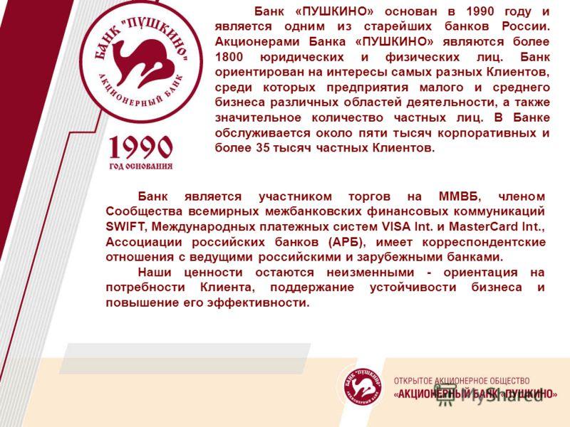 Банк «ПУШКИНО» основан в 1990 году и является одним из старейших банков России. Акционерами Банка «ПУШКИНО» являются более 1800 юридических и физических лиц. Банк ориентирован на интересы самых разных Клиентов, среди которых предприятия малого и сред