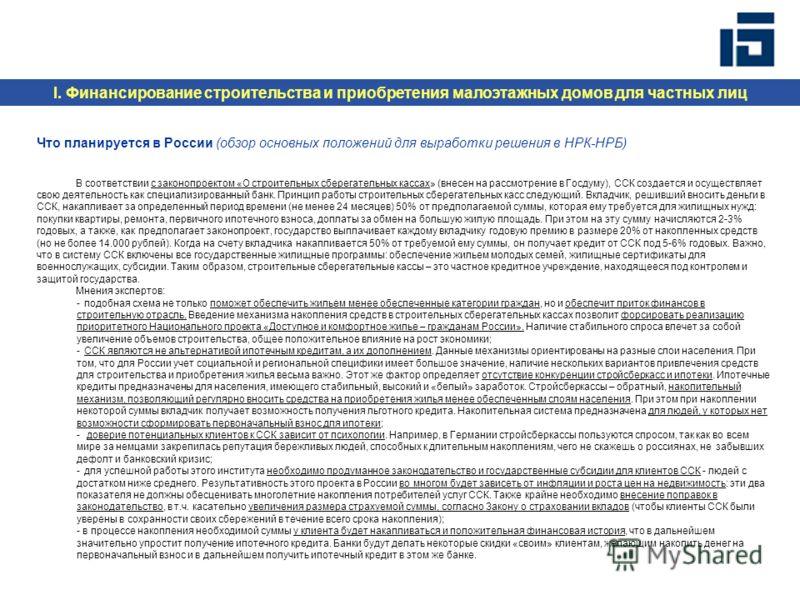 I. Финансирование строительства и приобретения малоэтажных домов для частных лиц Что планируется в России (обзор основных положений для выработки решения в НРК-НРБ) В соответствии с законопроектом «О строительных сберегательных кассах» (внесен на рас
