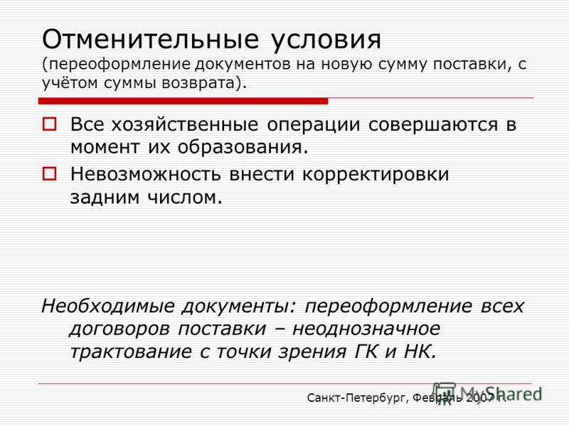 Санкт-Петербург, Февраль 2007 г. Отменительные условия (переоформление документов на новую сумму поставки, с учётом суммы возврата). Все хозяйственные операции совершаются в момент их образования. Невозможность внести корректировки задним числом. Нео