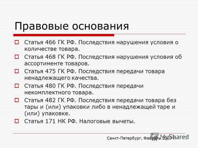 Санкт-Петербург, Февраль 2007 г. Правовые основания Статья 466 ГК РФ. Последствия нарушения условия о количестве товара. Статья 468 ГК РФ. Последствия нарушения условия об ассортименте товаров. Статья 475 ГК РФ. Последствия передачи товара ненадлежащ